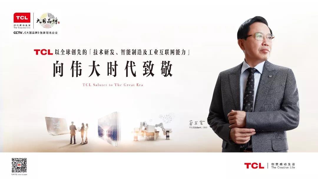 点亮国内外11城地标 大国品牌TCL引发新时代企业发展新思考