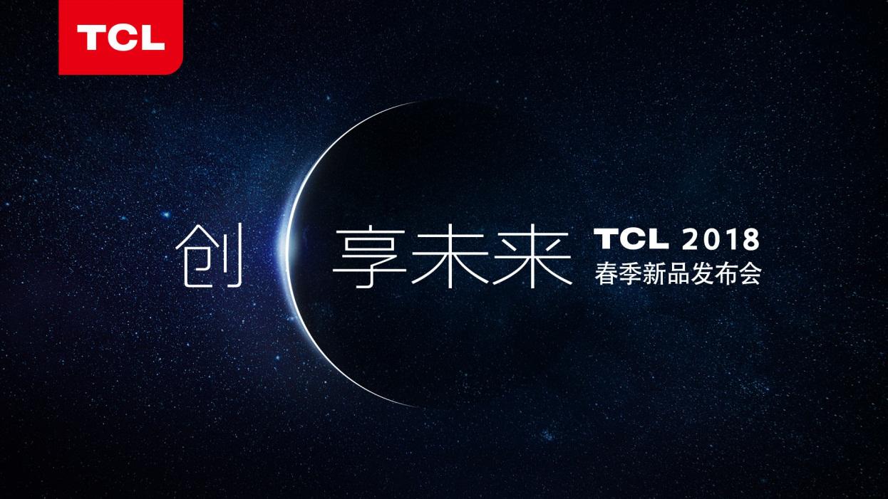 """岂止是量子点 TCL春季发布会电视新品水有多""""深""""?"""