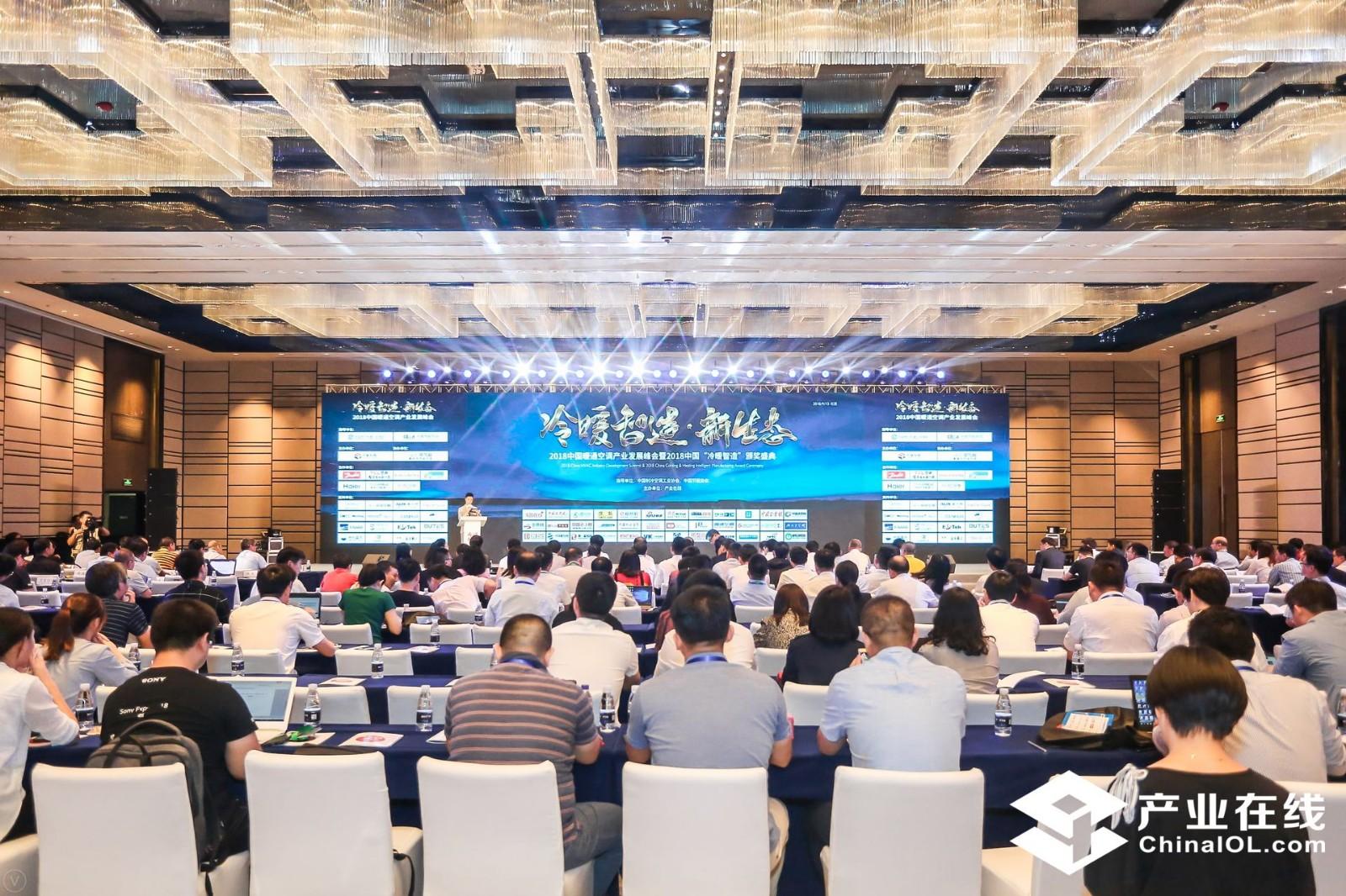 中国暖通空调产业峰会.jpg