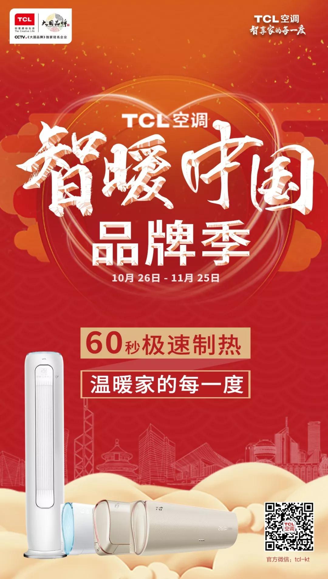 智暖中国海报.jpg
