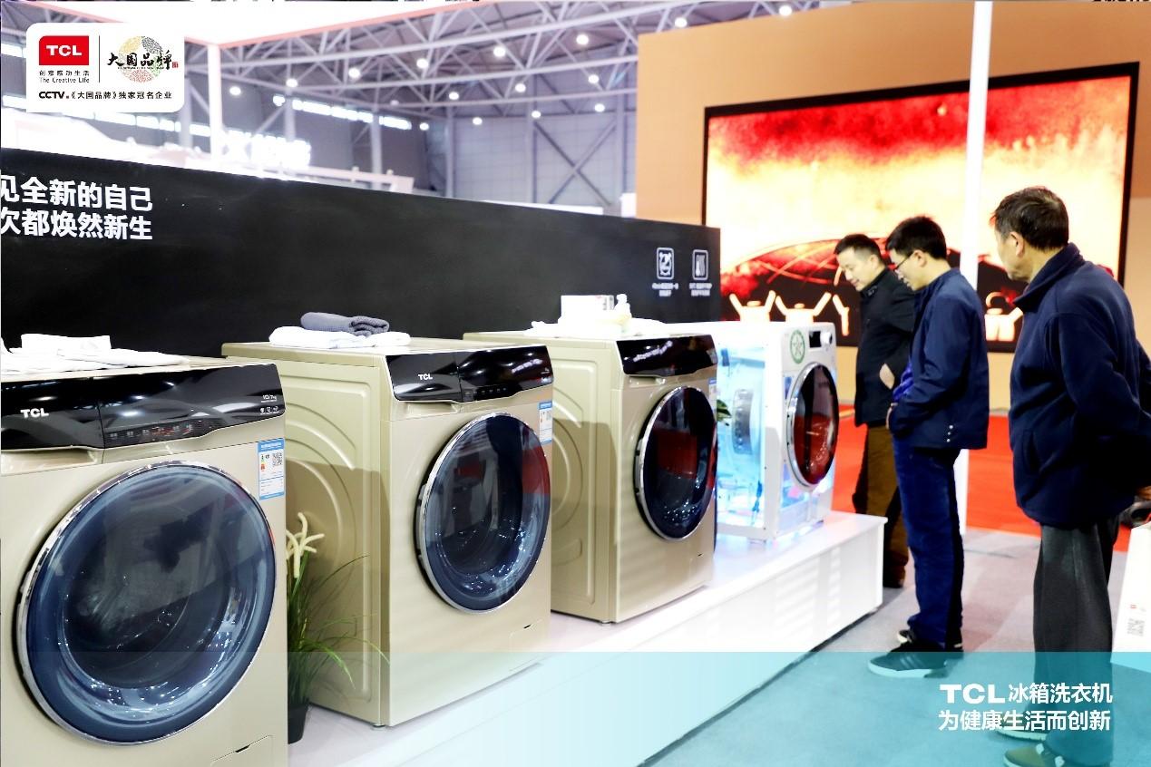 TCL冰箱洗衣机匠心智造 闪耀2018合肥家博会