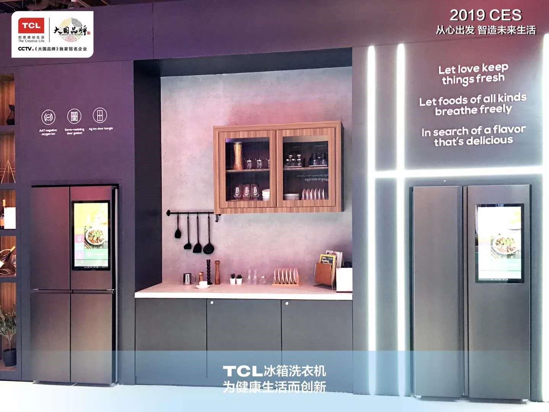 從CES 2019看TCL冰箱洗衣機中國智造的創新實力