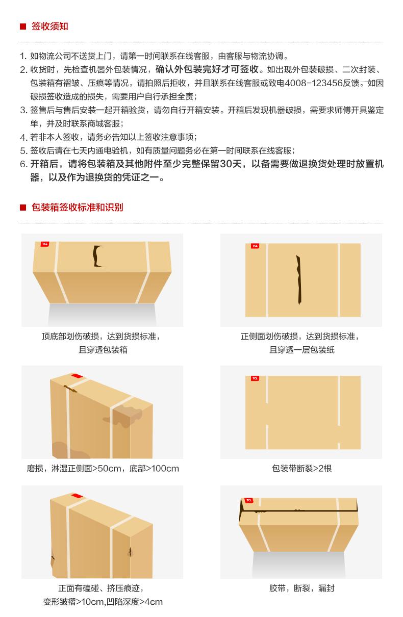 签收提醒(2).jpg