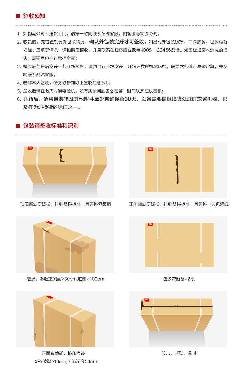 签收提醒(1)(2).jpg